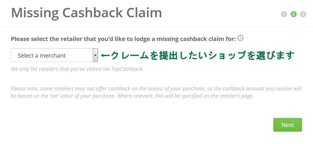 Missing cashback claim1
