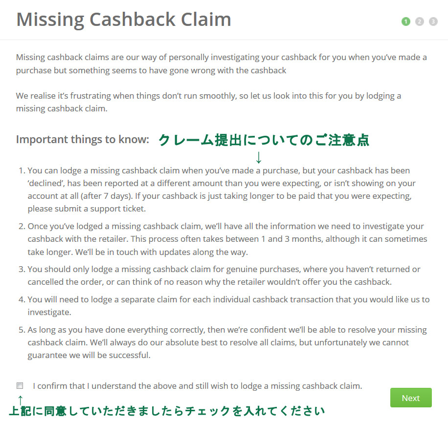 Missing cashback claim