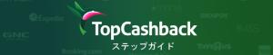 TopCashbackステップガイド